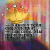 http://inspiroom.at.ua/graphics2/grap/grah/phr9.png
