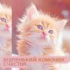 http://inspiroom.at.ua/graphics2/grap/grap3/kis1.png