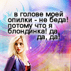 http://inspiroom.at.ua/graphics2/grap/grap5/grap8/phr7.png